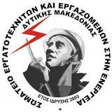 ΣΕΕΕΝ Δυτικής Μακεδονίας Σωματείο Εργατοτεχνιτών και Εργαζομένων στην Ενέργεια Δυτικής Μακεδονίας