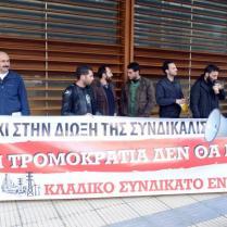 Παράσταση διαμαρτυρίας για την απόλυση του Αντιπροέδρου του Σωματείου από την ΤΕΡΝΑ ΕΝΕΡΓΕΙΑΚΗ