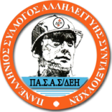 ΠΑΣΑΣ/ΔΕΗ Πανελλήνιος Σύλλογος Αλληλεγγύης Συνταξιούχων / ΔΕΗ