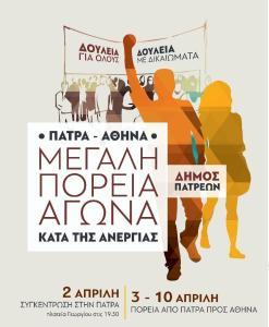 Πάτρα - Αθήνα Πορεία για ανεργία