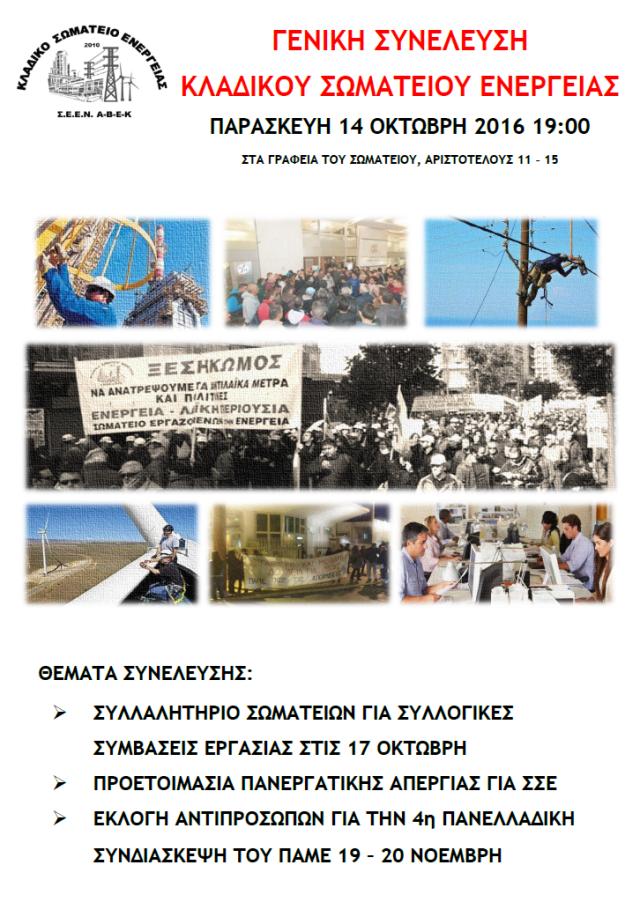 Αφίσα Γενικής Συνέλευσης 14 Οκτώβρη 2016
