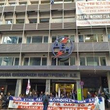 Κινητοποίηση ενάντια στην απόσυρση μονάδων της ΔΕΗ και στις απολύσεις χιλιάδων εργαζομένων